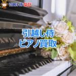 引越し侍 ピアノ買取