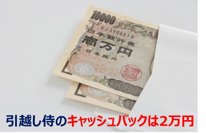 引越し侍 キャッシュバック 2万円
