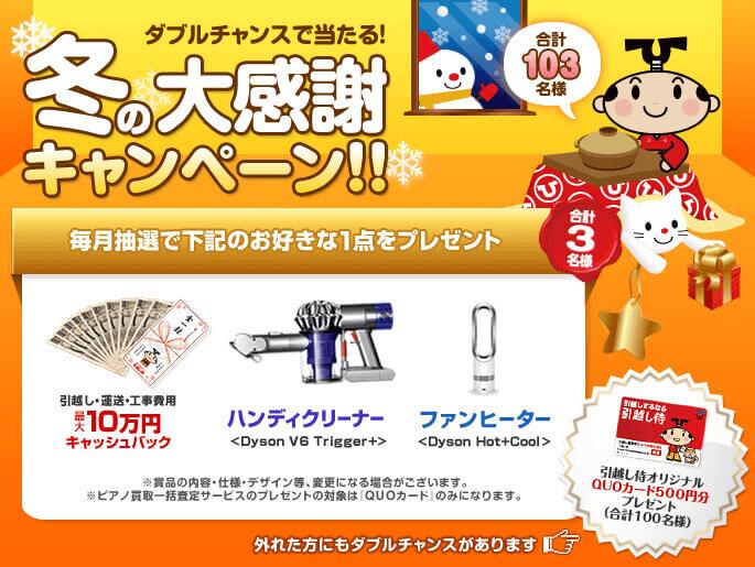 引越し侍 無料プレゼント キャンペーン